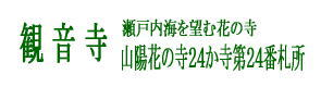 サイトマップ | 臨済宗(禅宗) 広島市南区 観音寺